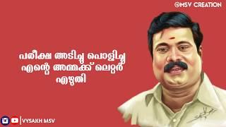 Kalabhavan Mani Lyric Dialogue | Malayalam Lyrical WhatsApp Status| Vysakh Msv