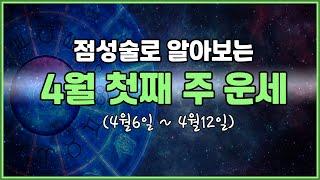 [점성술] 4월 첫째 주 별자리 운세 (4월6일~4월12일)