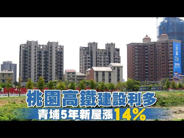 桃園高鐵建設利多 5年新屋漲14% | 台灣新聞 Taiwan 蘋果新聞網