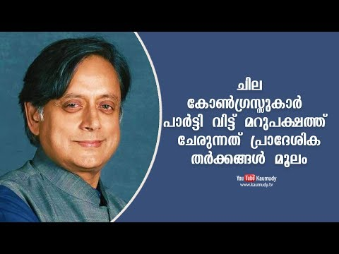 Some congressmen leave party because of local infighting | Shashi Tharoor