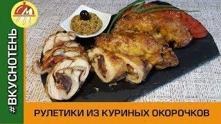 Куриные рулетики с начинкой в духовке Как приготовить рулетики из куриных окорочков