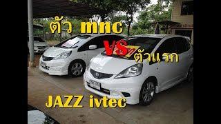 jazz-ivtec-ตัวแรก-ปะทะ-minor-change