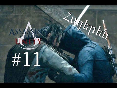 Մենամարտ Պիեր Բելլեյի հետ - Assassin's Creed Unity - Մաս 11-րդ - Armenian/Հայերեն