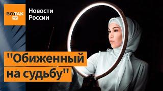 Ты... как собака! Чеченки ругают Кадырова