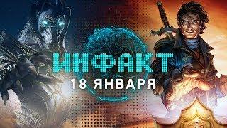 Инфакт от 18.01.2018 [игровые новости] — Civilization VI, Fable, Metal Gear Survive, Siege…