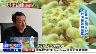 炸雞漢堡全靠它 產能奇「雞」亞洲第一 《海峽拚經濟》