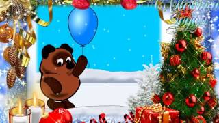 Поздравление с новым годом в прозе! Новогодние поздравления в стихах!(поздравление с новым годом годом поздравления с новым годом поздравления с новым годом поздравление с..., 2014-12-29T16:24:37.000Z)