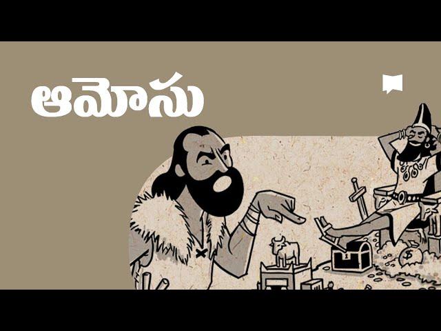 సారాంశం: ఆమోసు Overview: Amos