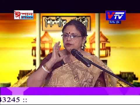 Silpir Prithibi I Sumona Paul Choudhury I @ Vtv Silchar