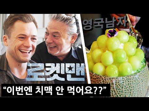 한국 빙수를 처음 먹어본 로켓맨 배우 + 감독의 반응!? (킹스맨 ➡️ 엘튼존이 된 태런에저튼)