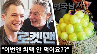 Taron Egerton and Dexter Fletcher try Korean Bingsu Desserts!!