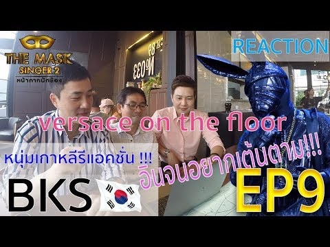หนุ่มเกาหลีดู versace on the floor  | KOREAN Reaction The mask singer Thailand1