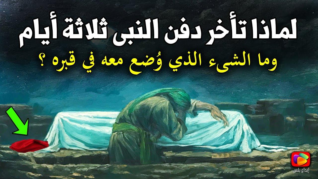 لماذا تأخر دفـن النبي محمد ﷺ ثلاثة أيام وما الشىء الذي وُضع معه في قبره الشريف؟ ستبكي مما حدث!