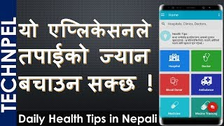 Daily Health Tips | Blood Donors |Doctors| Medicine Tracking [ in Nepali]