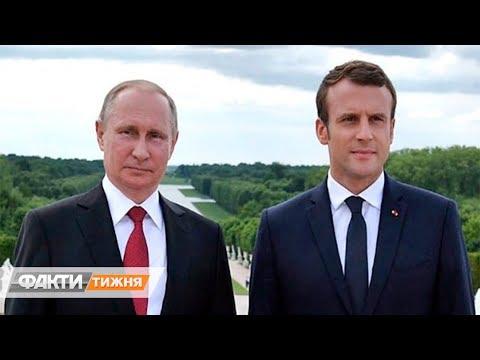 Факти ICTV: Вернут ли Россию в G8. Факти тижня, 25.08