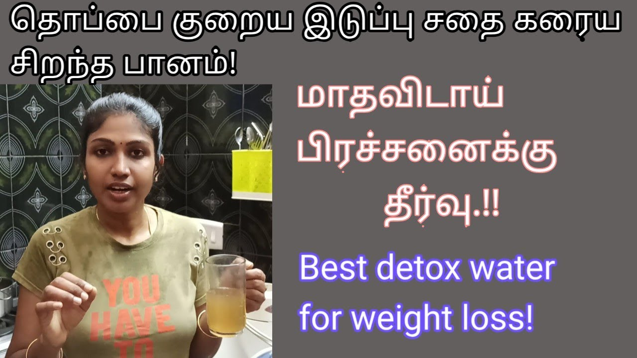 Best Natural Detox Drink For Weight Loss and Reduce Belly Fat | Home Remedy For Irregular Periods!
