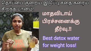 Best Natural Detox Drink For Weight Loss and Reduce Belly Fat   Home Remedy For Irregular Periods!