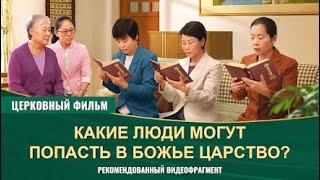 Евангелие фильм «Ожидание» Только исполняющие Божью волю смогут войти в Царство Небесное