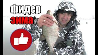 Фидер зимой Рыбалка в снегопад