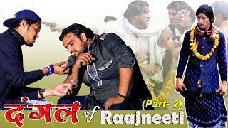 दंगल of Raajneeti 2 | Full Entertainment | Firoj Chaudhary Comedy 2019