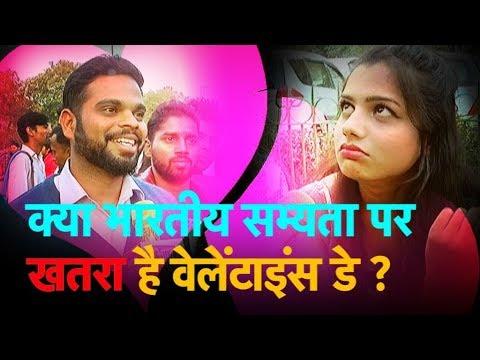 क्या वैलेंटाइंस डे से भारतीय सभ्यता को खतरा है| Bharat Tak