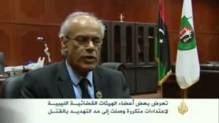 Download Video تداعيات الانفلات الأمني على القضاء الليبي MP3 3GP MP4
