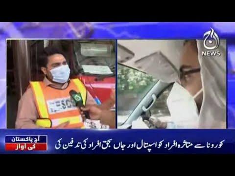 Corona Waba Main Rescue Ahalkar Front Line Par   Aaj Pakistan Ki Awaz   22 May 2021   Aaj News