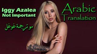 Baixar Iggy Azalea - Not Important (Arabic Lyrics Video) مترجمة عربي