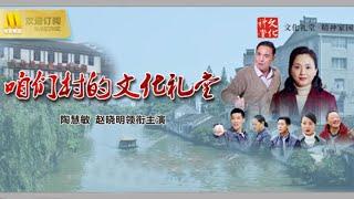 【Chi-Eng Movie】《咱们村的文化礼堂》/ The cultural auditorium of our village祠堂改建文化礼堂背后折射出乡风文明的提升(陶慧敏/赵晓明)