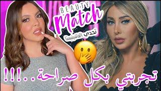 حقيقة برنامج بيوتي ماتش (تحدي الفاشينيستا).. إيه اللي حصل خلف الكواليس؟ و أكتر حاجة ندمت عليها!! 😰