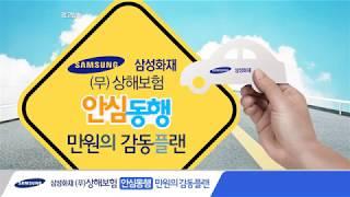 삼성화재 (무) 상해보험 안심동행 만원의 감동플랜 [홈쇼핑영상제작] 인포머셜 보험광고