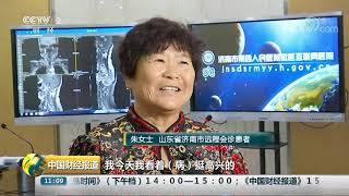 [中国财经报道]北京首家互联网诊疗中心上线 助力医疗资源下沉| CCTV财经
