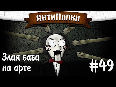 АнтиПапки 49 ШОК ЗЛАЯ БАБА НА АРТЕ