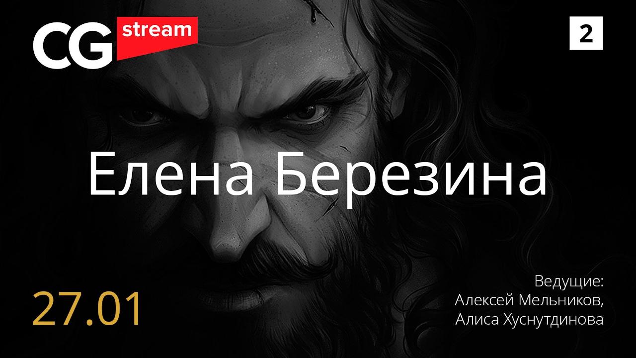 РИСУЕМ ПОРТРЕТ.  CG Stream. Елена Березина. Часть 2.