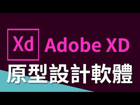 Adobe XD 原型設計軟體