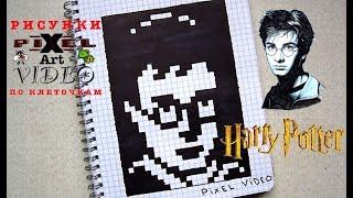 Рисунки по Клеточкам Гарри Поттер
