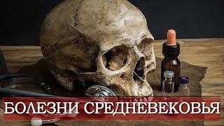 Болезни средних веков | Чем болели люди в средние века?