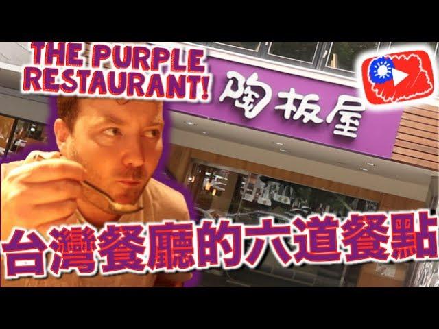 台灣餐廳的六道餐點!A SIX COURSE meal in TAIWAN!