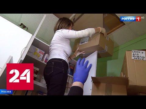 Не аптека, а один большой тайник: наркоточка на севере Москвы - Россия 24