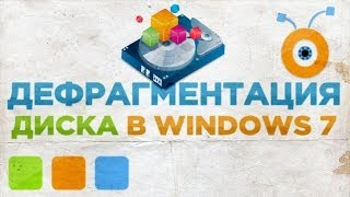 Как сделать Дефрагментацию Диска в Windows 7(Зарабатывай на своих покупках! Регистрация - goo.gl/AvWhps Google Chrome расширение от Letyshops: goo.gl/33umJ2 ПАРТНЕРСКАЯ СЕТЬ..., 2014-02-08T16:00:02.000Z)