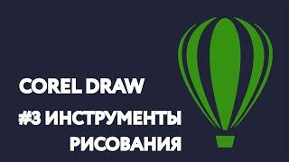 CorelDraw. Урок #3: Инструменты рисования