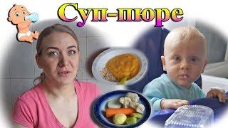 Приготовление прикорма грудничку СУП-ПЮРЕ