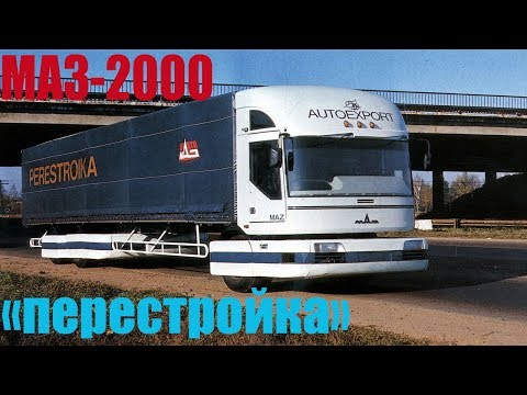 Грузовик, опередивший время - МАЗ-2000 «Перестройка»