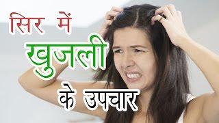 क्या आपके सिर में खुजली है ? - How to Get Rid of Itchy Scalp