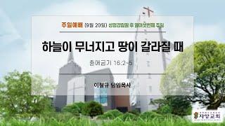 9월 20일 자양교회 주일예배 (1/2/3부)