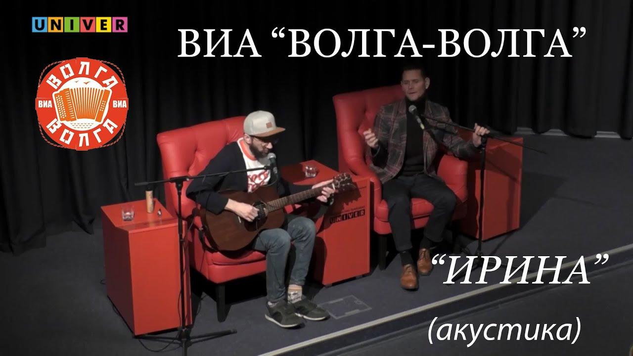 """Виа Волга-Волга на UniverTV """"Ирина"""" (акустика)"""