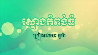 Stoung Kompong Thom, Kuma new song