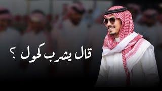 شيلة والي يشوف العتيبي قال يشرب كحول | اداء ماجد خضير 2021