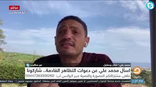 !! مواطن مصري يسأل ويوجه رسالة إلى محمد علي .. ومحمد علي يرد رد صادم