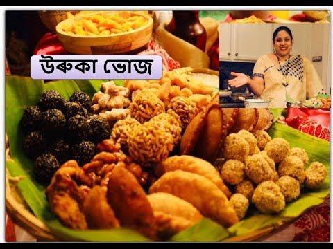 উৰুকা ভোজ | Magh Bihu Special Vlog | America Diary | Assamese Bihu Celebration In America
